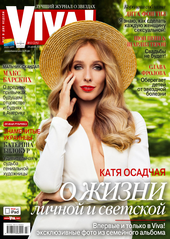 Катя Осадчая на обложке журнала Viva!