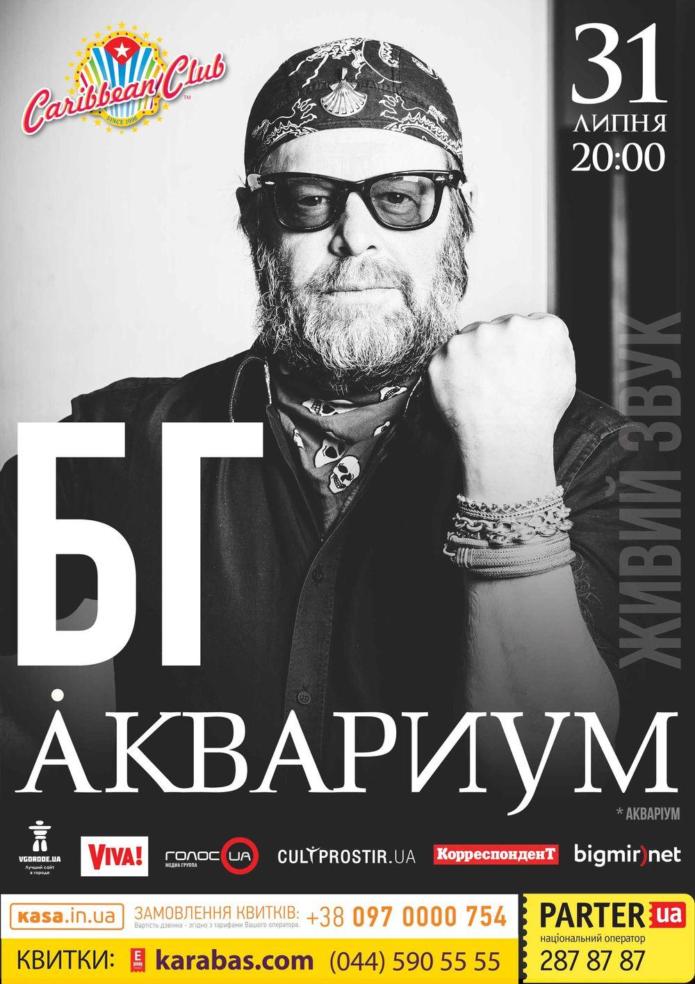 Борис Гребенщиков снова в Киеве