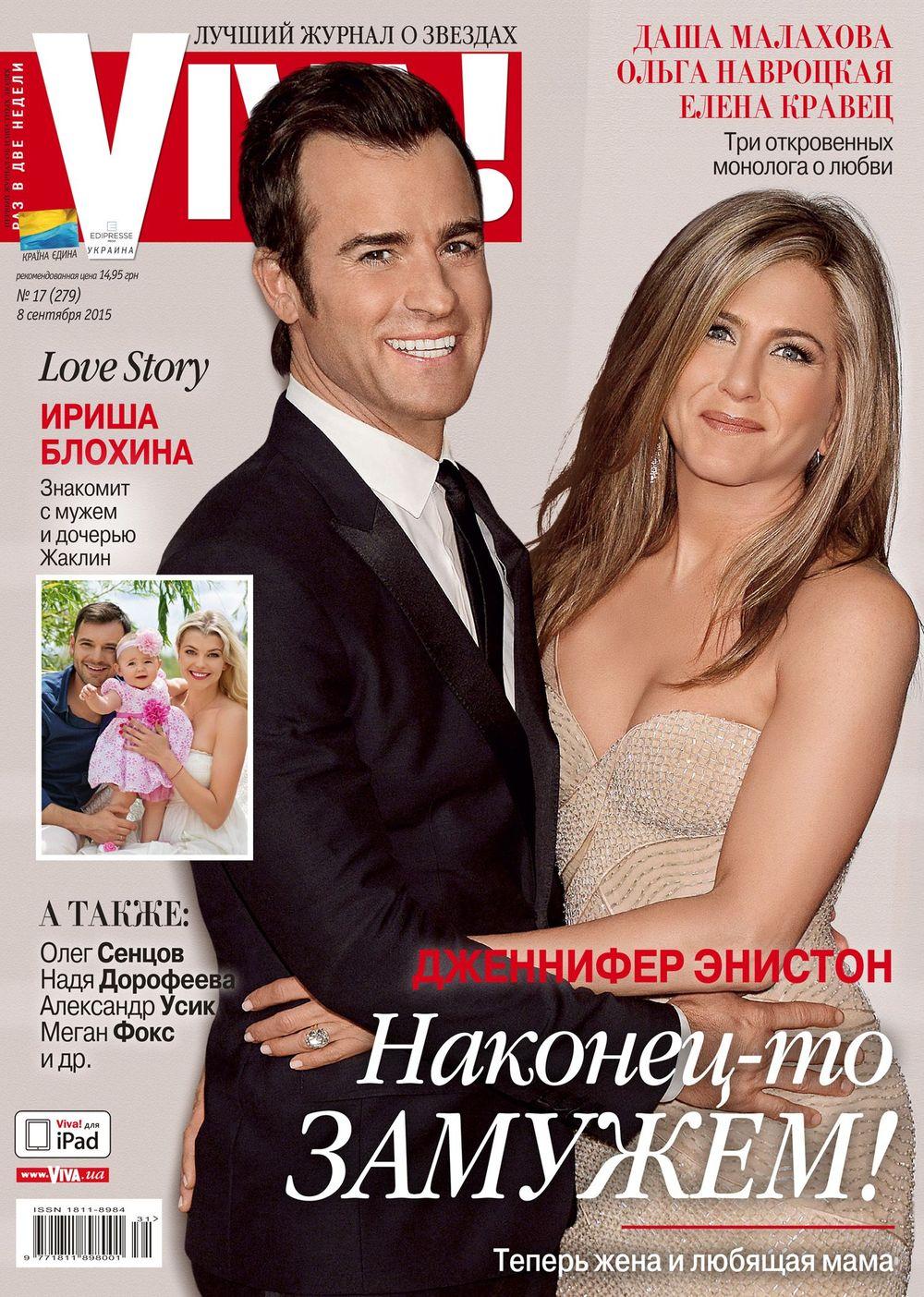 Дженнифер Энистон и Джастин Теру на обложке журнала Viva!