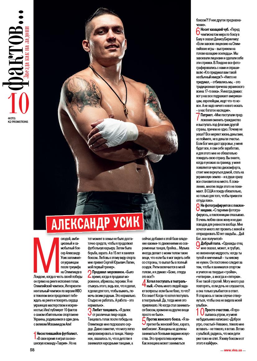 Александр Усик в журнале Виве