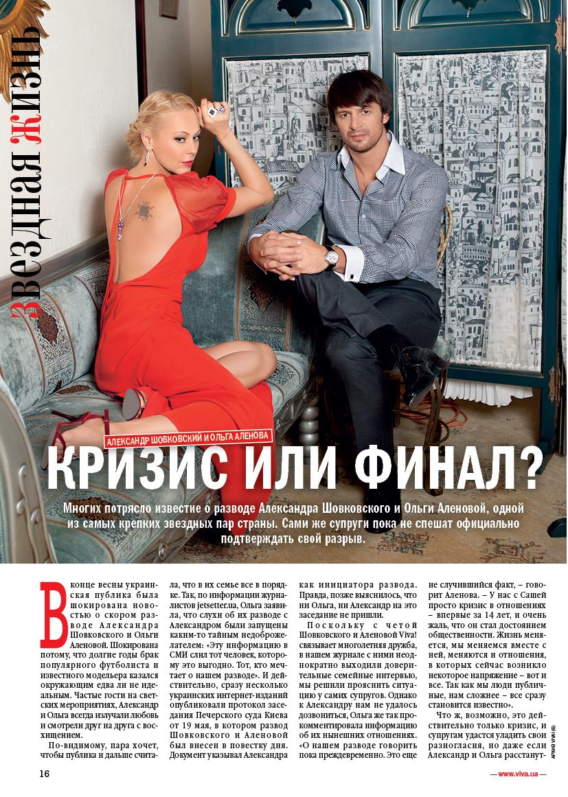 Александр Шовковский и Ольга Аленова в журнале Вива