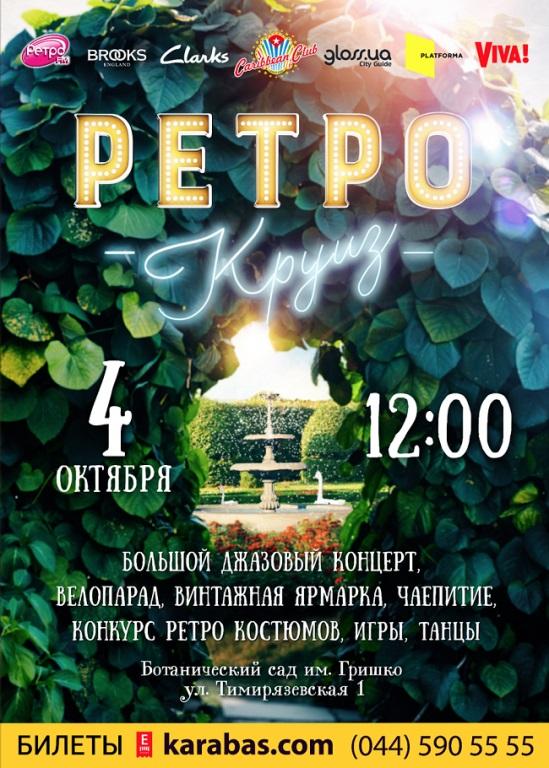 """4 октября пройдет шестой фестиваль хорошего вкуса и добрых традиций """"Ретро Круиз"""""""