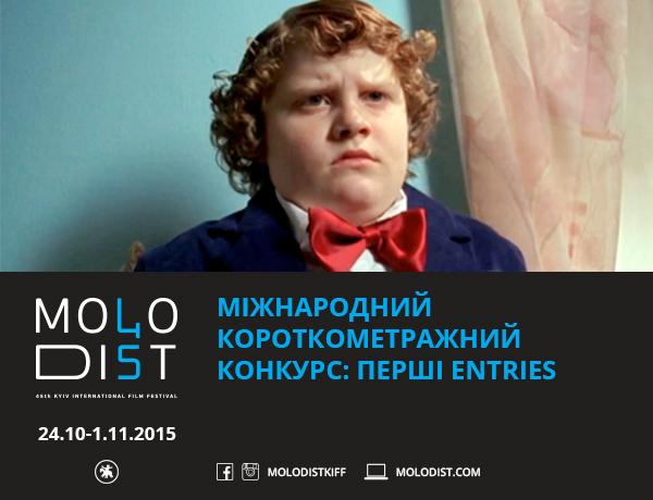 Известны первые конкурсанты на короткометражном и студенческом конкурсах 45-й Молодости
