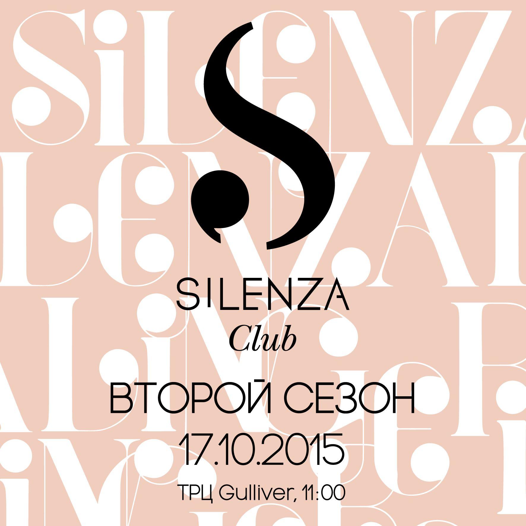 Silenza Club. Второй сезон