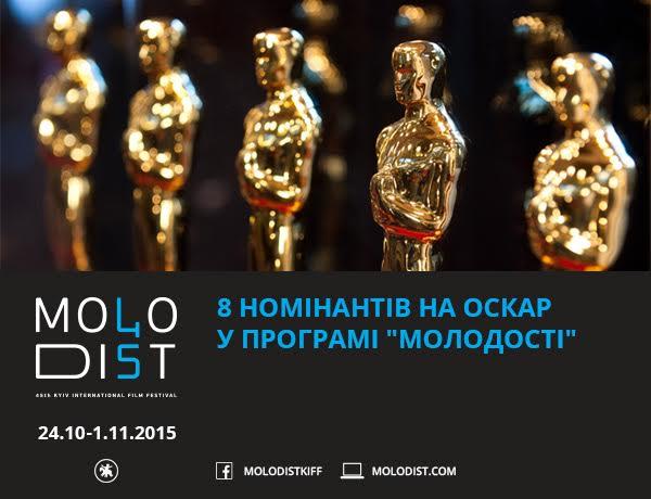 В этом году в программе Молодости - 8 фильмов-номинантов на Оскар