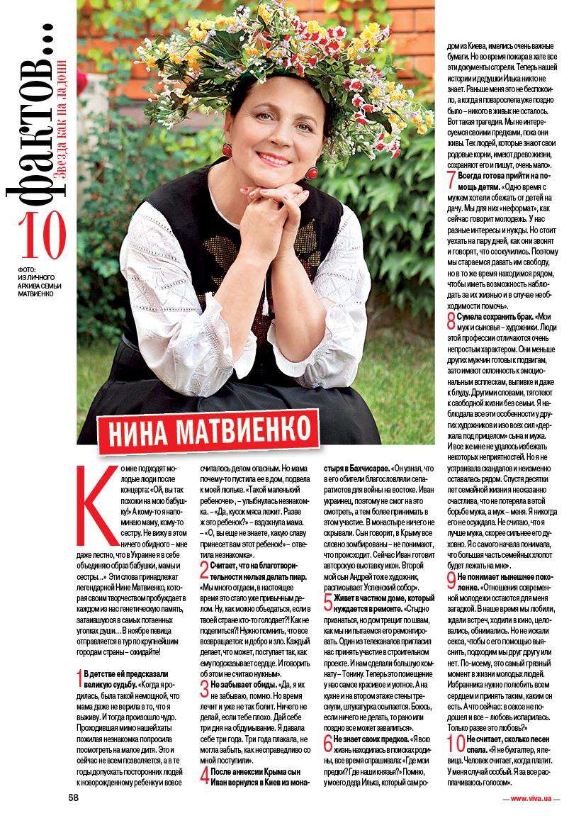 Нина Матвиенко 10 фактов