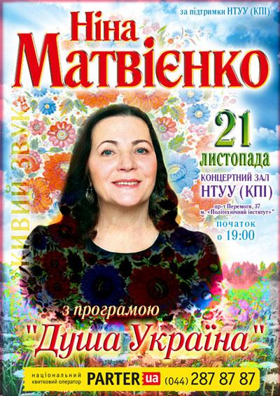 Концерт Нины Матвиенко