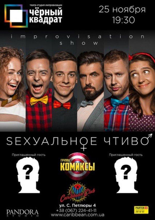 """Импровизационное шоу """"Sексуальное чтиво"""""""