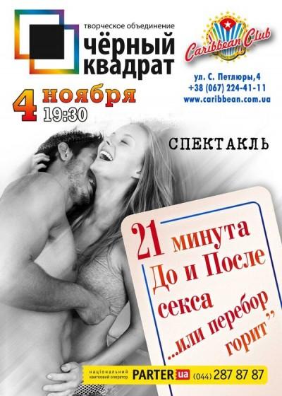 """Спектакль """"21 минута До и После Секса"""""""