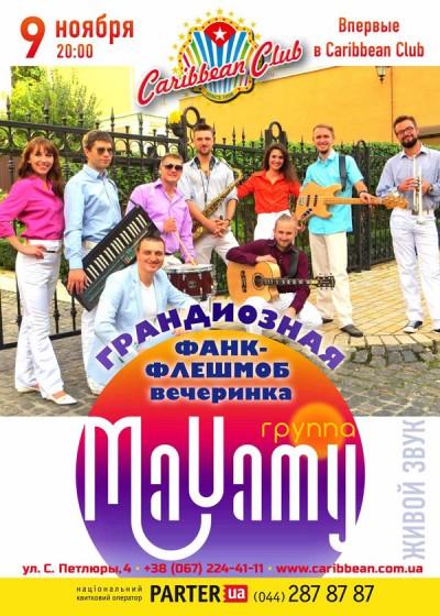 В Caribbean Club состоится фанк флешмоб вечеринка от группы MaYamy