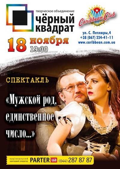 """Спектакль """"Мужской род, единственное число…"""""""