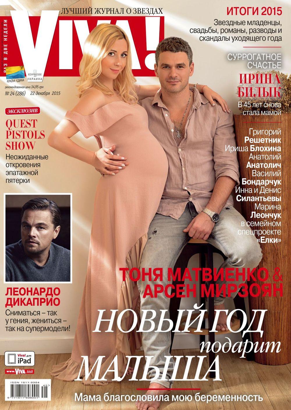 Тоня Матвиенко и Арсен Мирзоян готовятся к рождению ребенка