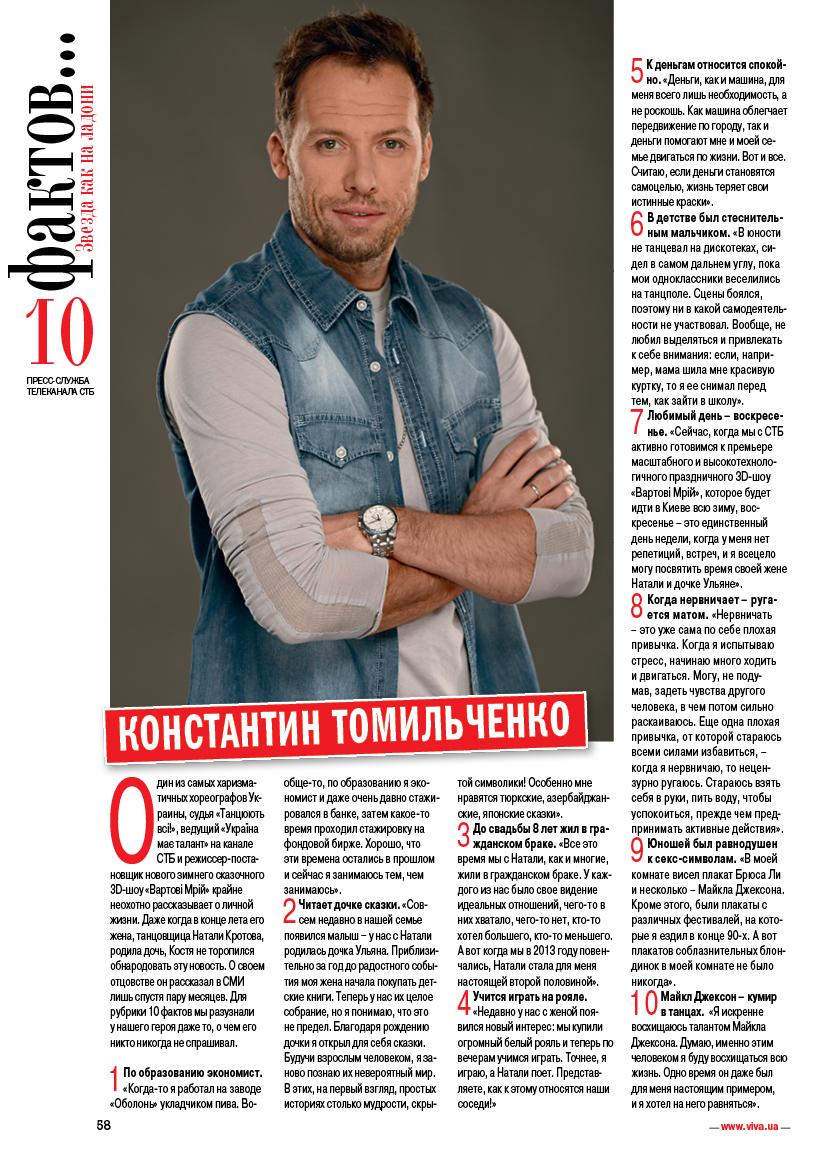 Константин Томильченко 10 фактов