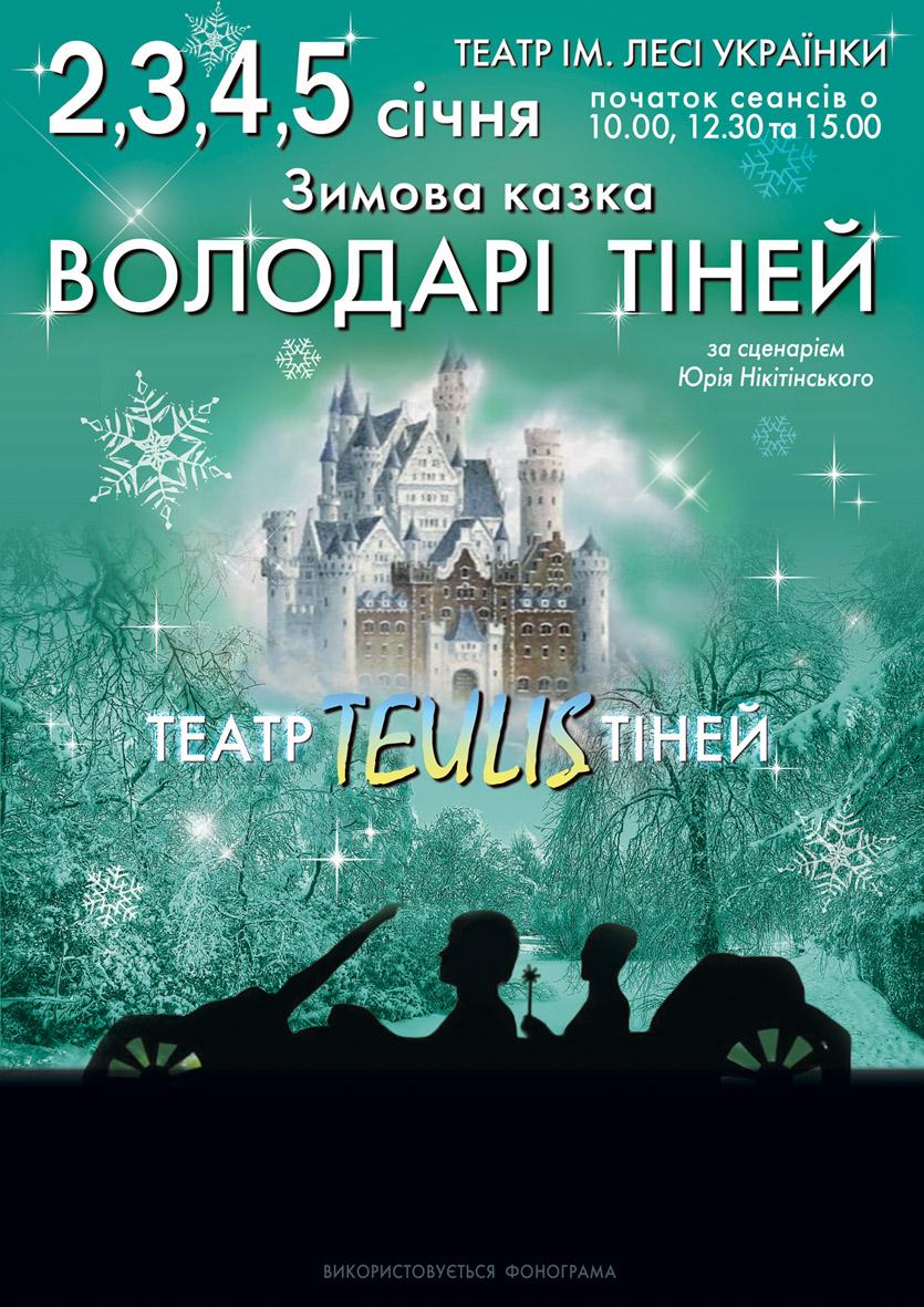 Театр теней Teulis презентует в Киеве новогоднюю сказку