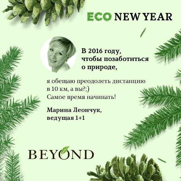 Две тысячи украинцев пообещали заботиться о природе в 2016 году