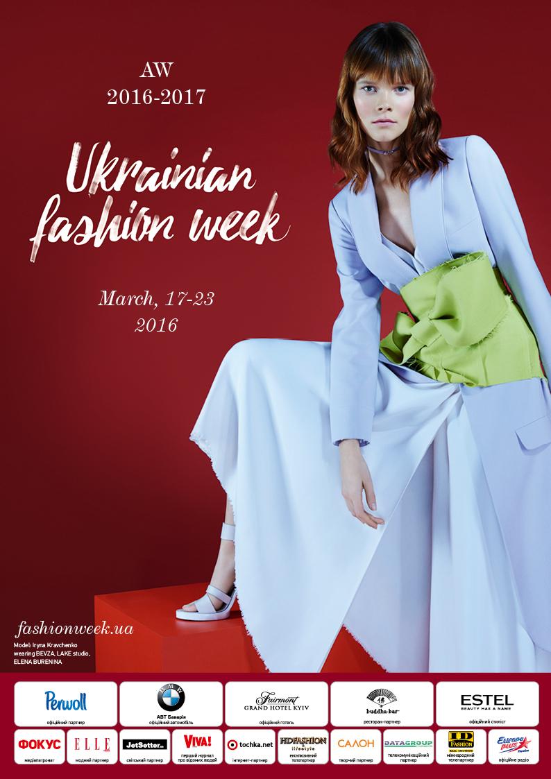 Ukrainian Fashion Week представляет рекламную кампанию
