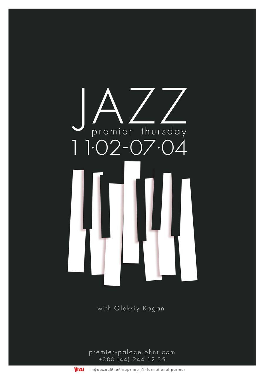 джазовые вечера с Алексеем Коганом