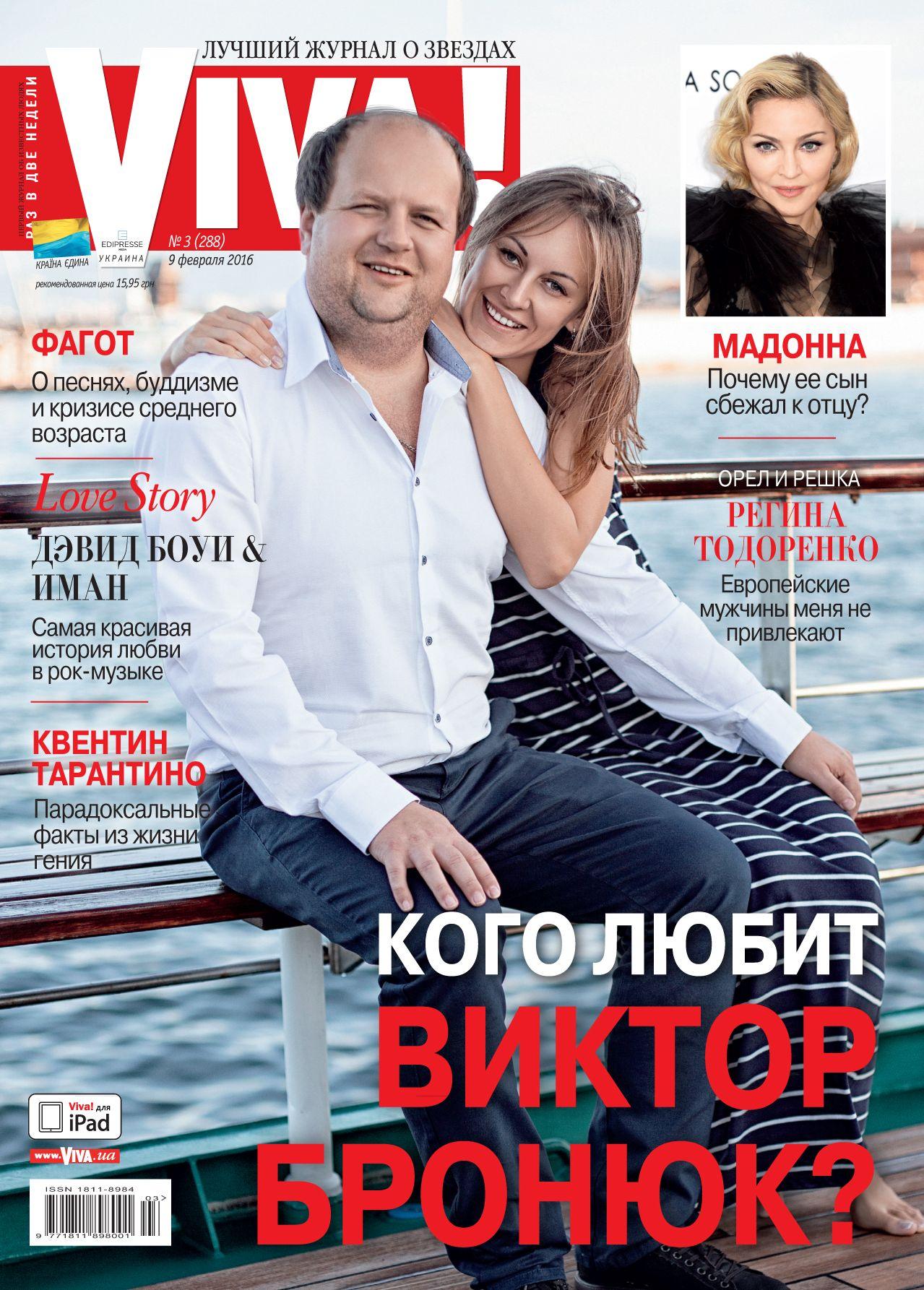 Виктор Бронюк и его жена Татьяна на обложке Viva!
