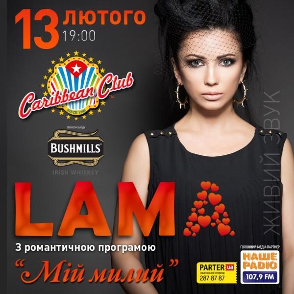 Lama даст концерт ко Дню всех влюбленных