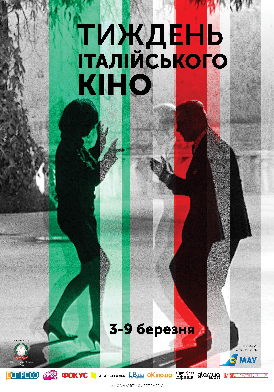 С 3 по 9 марта в Украине пройдет фестиваль Неделя итальянского кино