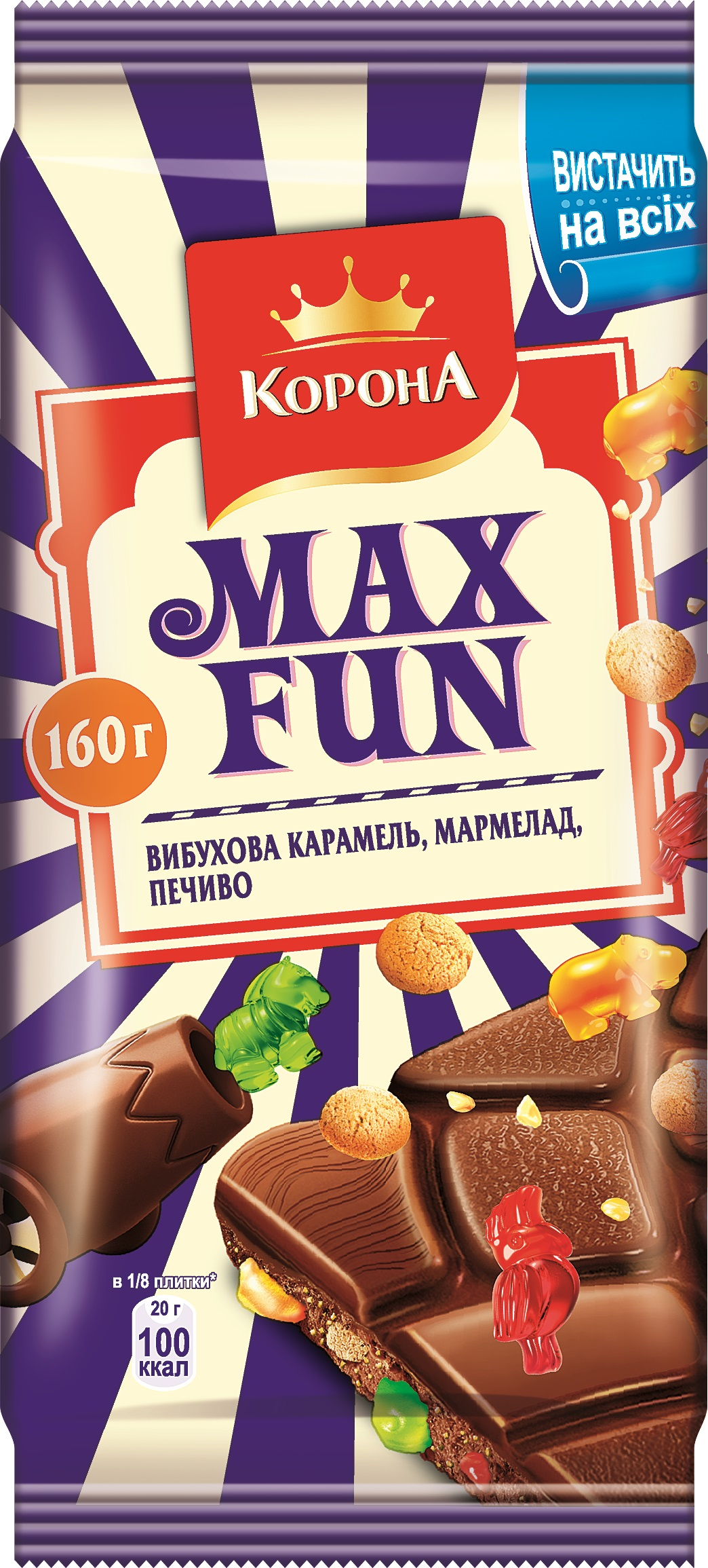Max Fun - взрывная новинка от Корона