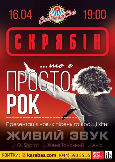 Музыканты группы Скрябин сыграют рок