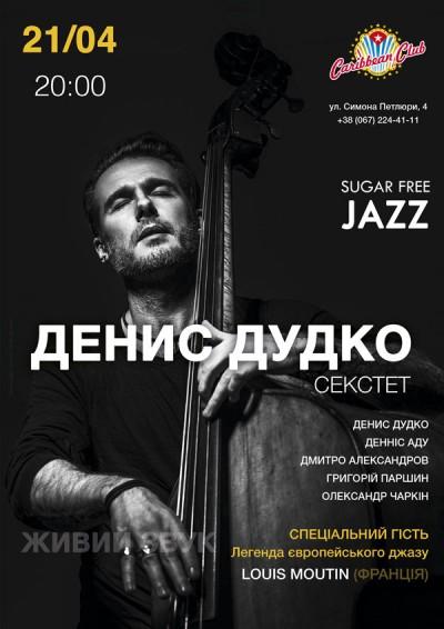 За рамками джаза: в Киеве выступит Денис Дудко