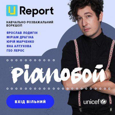 Pianoбой выступит на уникальном событии U-Report