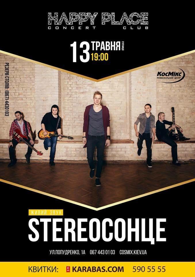 Победитель шоу Голос країни-5 Игорь Грохоцкий и его группа сыграют в Киеве сольный концерт
