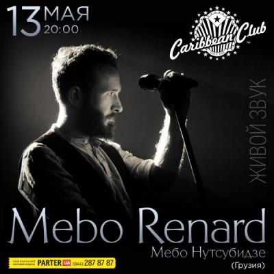 Мебо Нутсубидзе