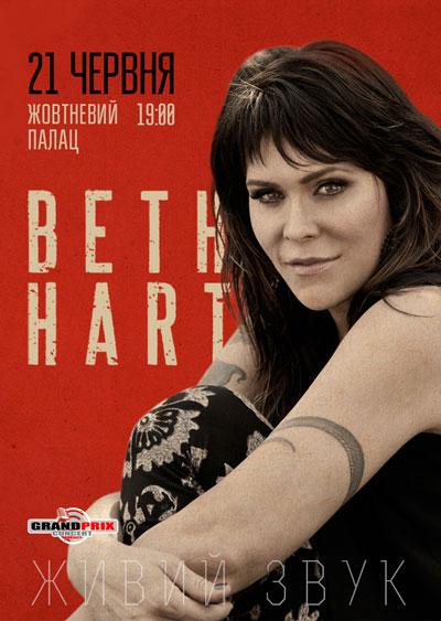 Бет Харт впервые выступит в Украине