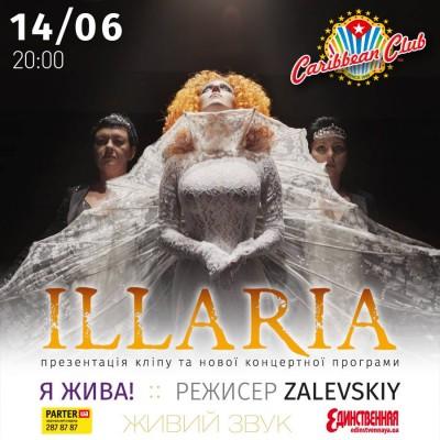 ILLARIA готовит сюрприз для поклонников