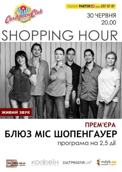 Блюз мисс Шопенгауэр: концерт в Киеве