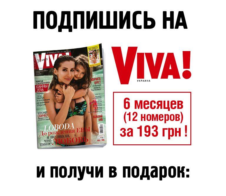 Оформи подписку на Viva