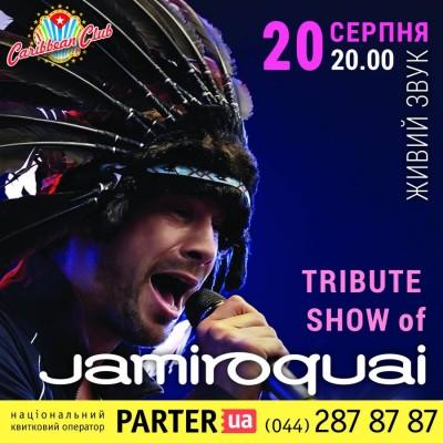 трибьют-концерт Jamiroquai