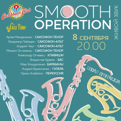 Концерт бэнда Smooth Operation
