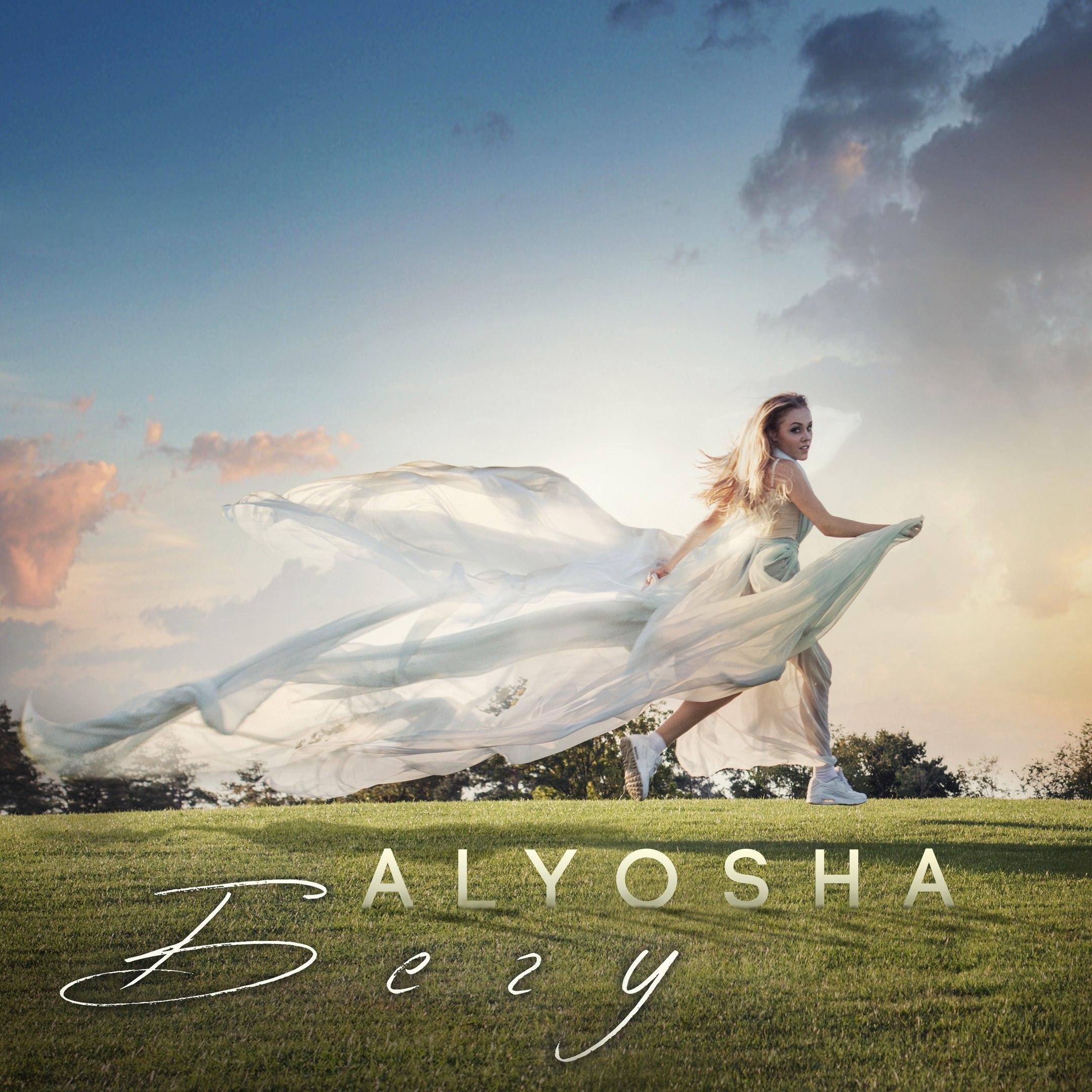 Alyosha фото 2016