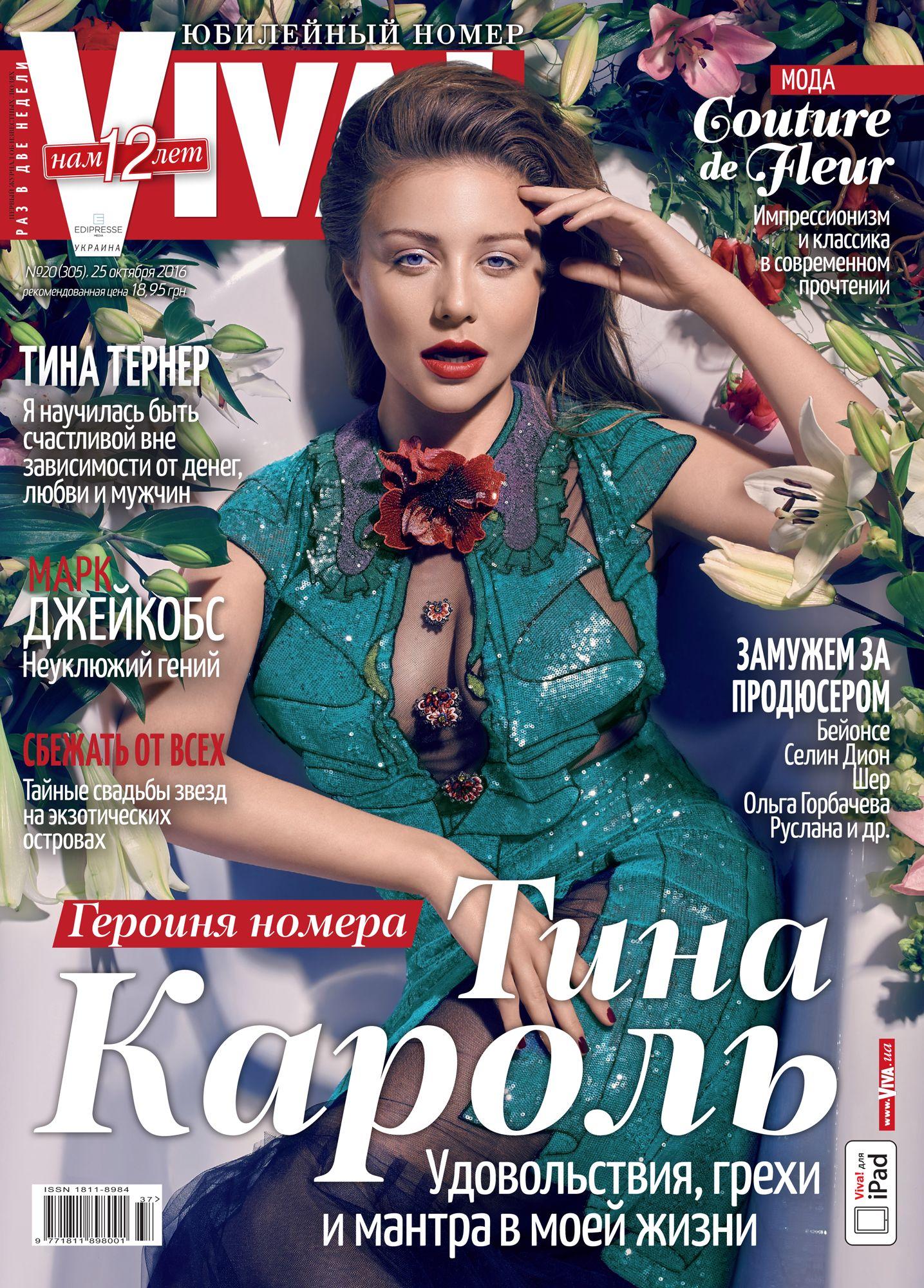 Тина Кароль на обложке журнала Viva!