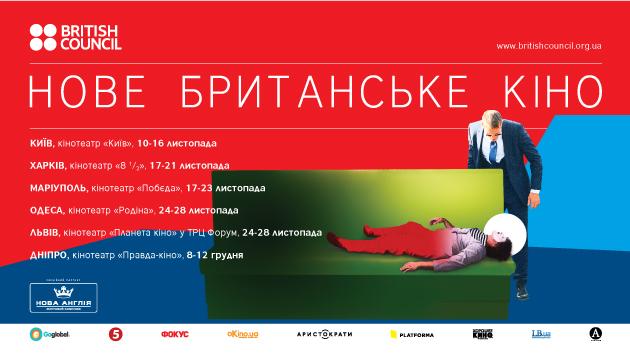 В Украине стартует фестиваль Новое британское кино