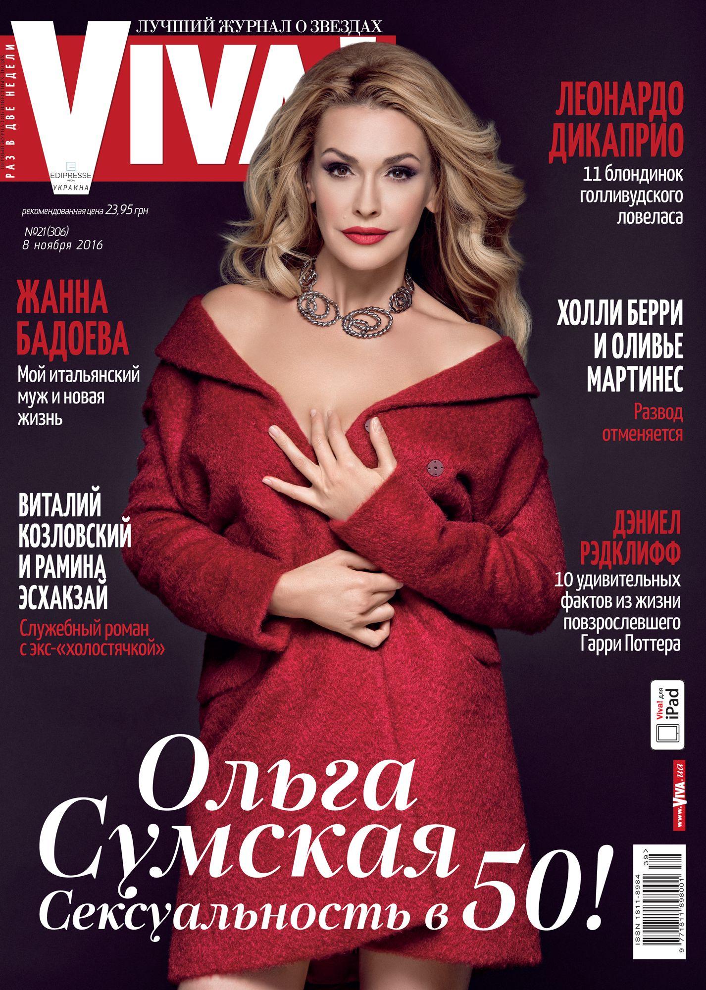 Ольга Сумская снялась в роскошной фотосессии для Viva!
