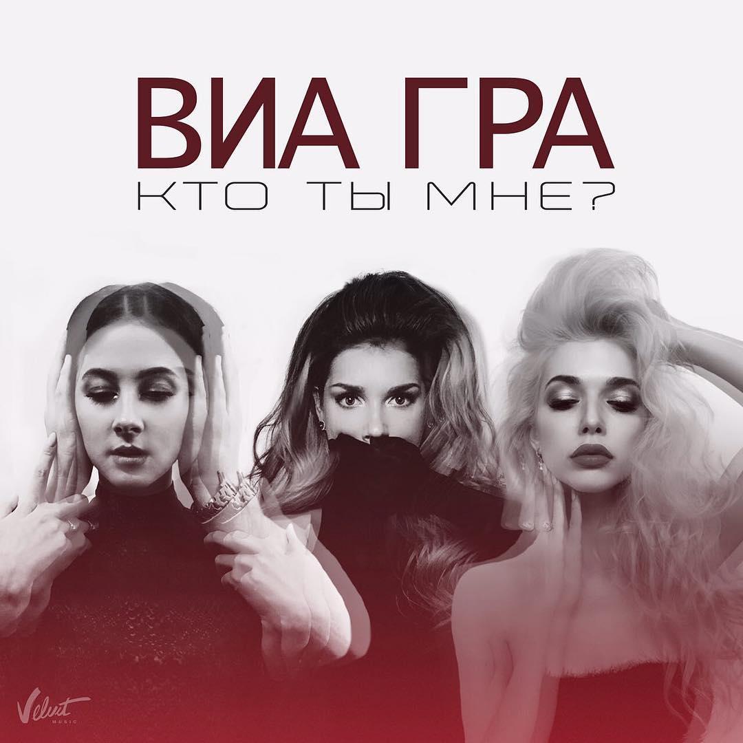 ВИА Гра впервые за долгое время опустила новый хит