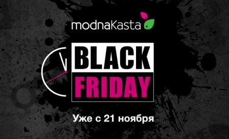 BlackFriday от modnaKasta