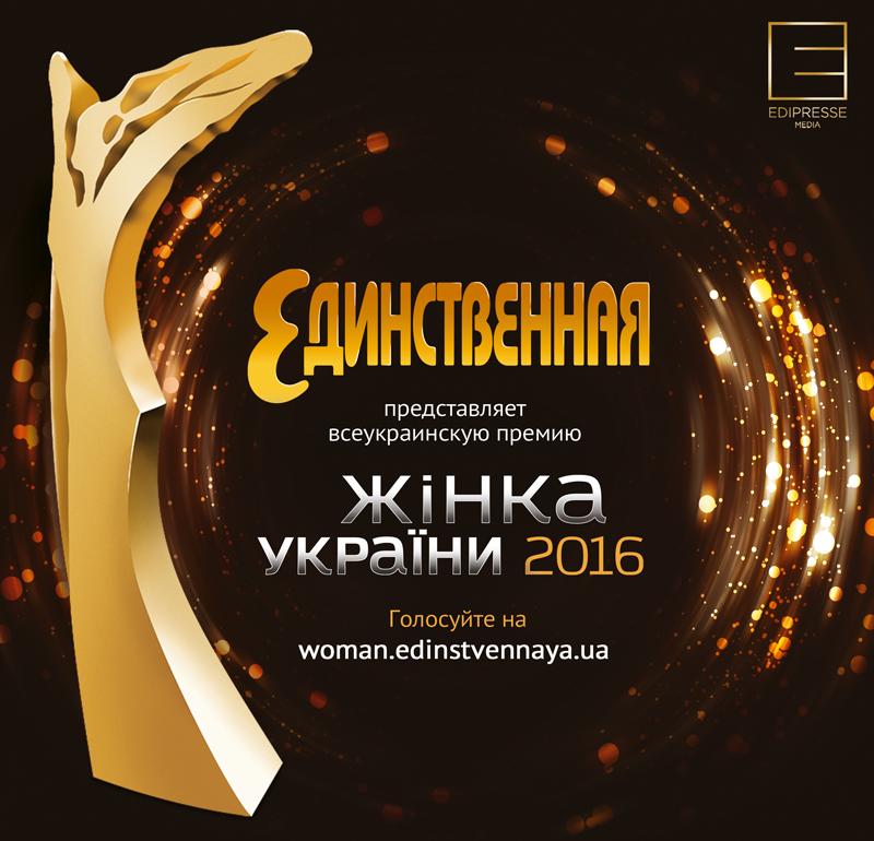 Всеукраинская премия «Жінка України» от журнала «Единственная»
