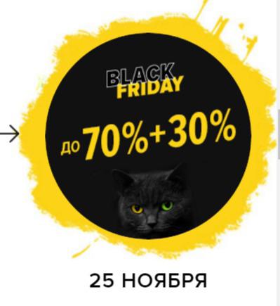 «Черная пятница» в интернет-магазине Lamoda: скидки до 80% и бонусы
