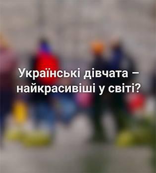 Что думают мужчины об украинках?