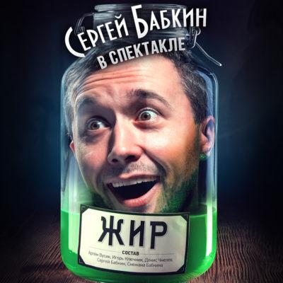 Сергей Бабкин посетит Киев с новым спектаклем Жир