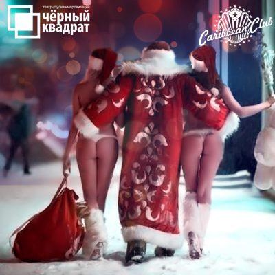 Спектакль «Новогодний кекс» из проекта «До и после секса» от «Черного квадрата»