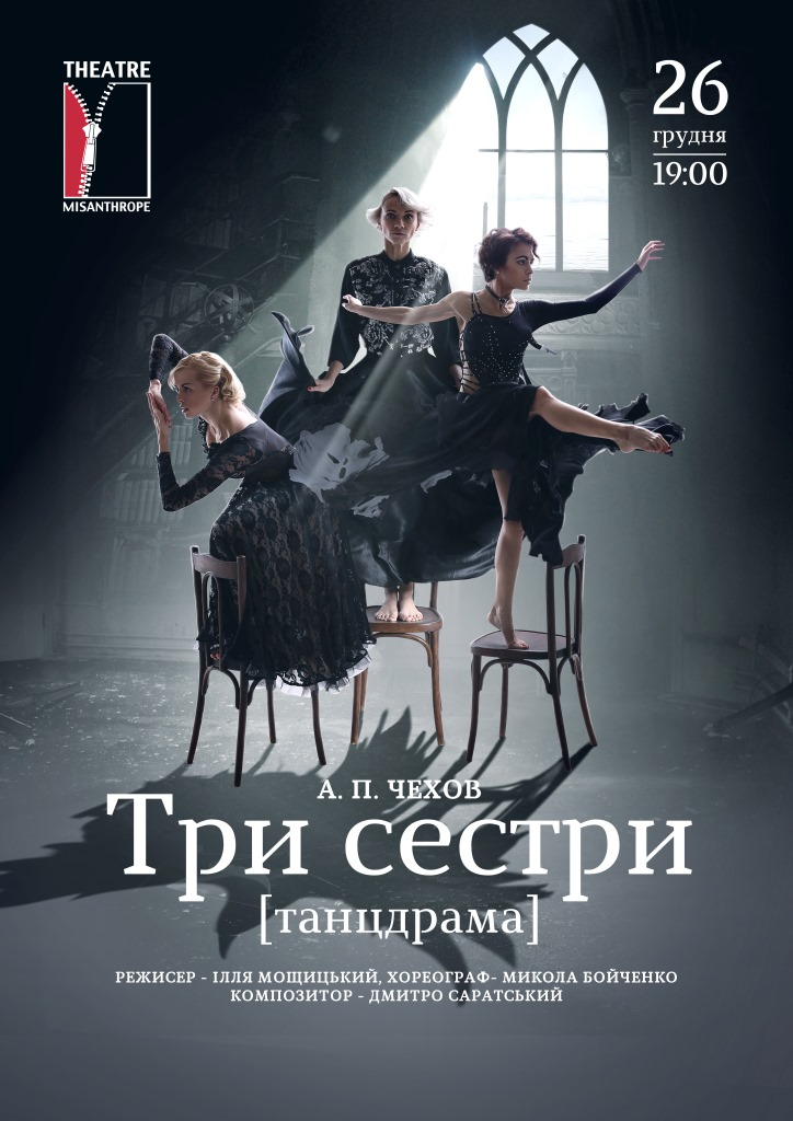Три сестры от театра Мизантроп