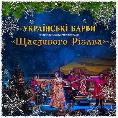 Рождественский концерт от Оксаны Стебельской с музыкальным проектом Украинские Барвы