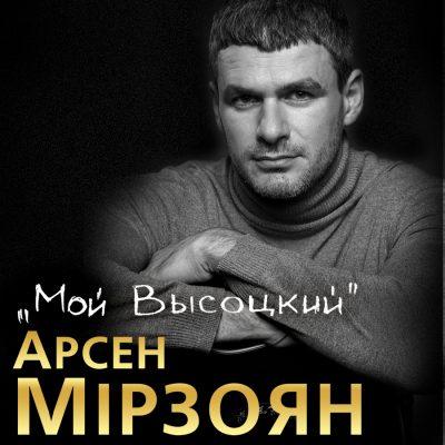 Арсен Мирзоян с программой Мой Высоцкий